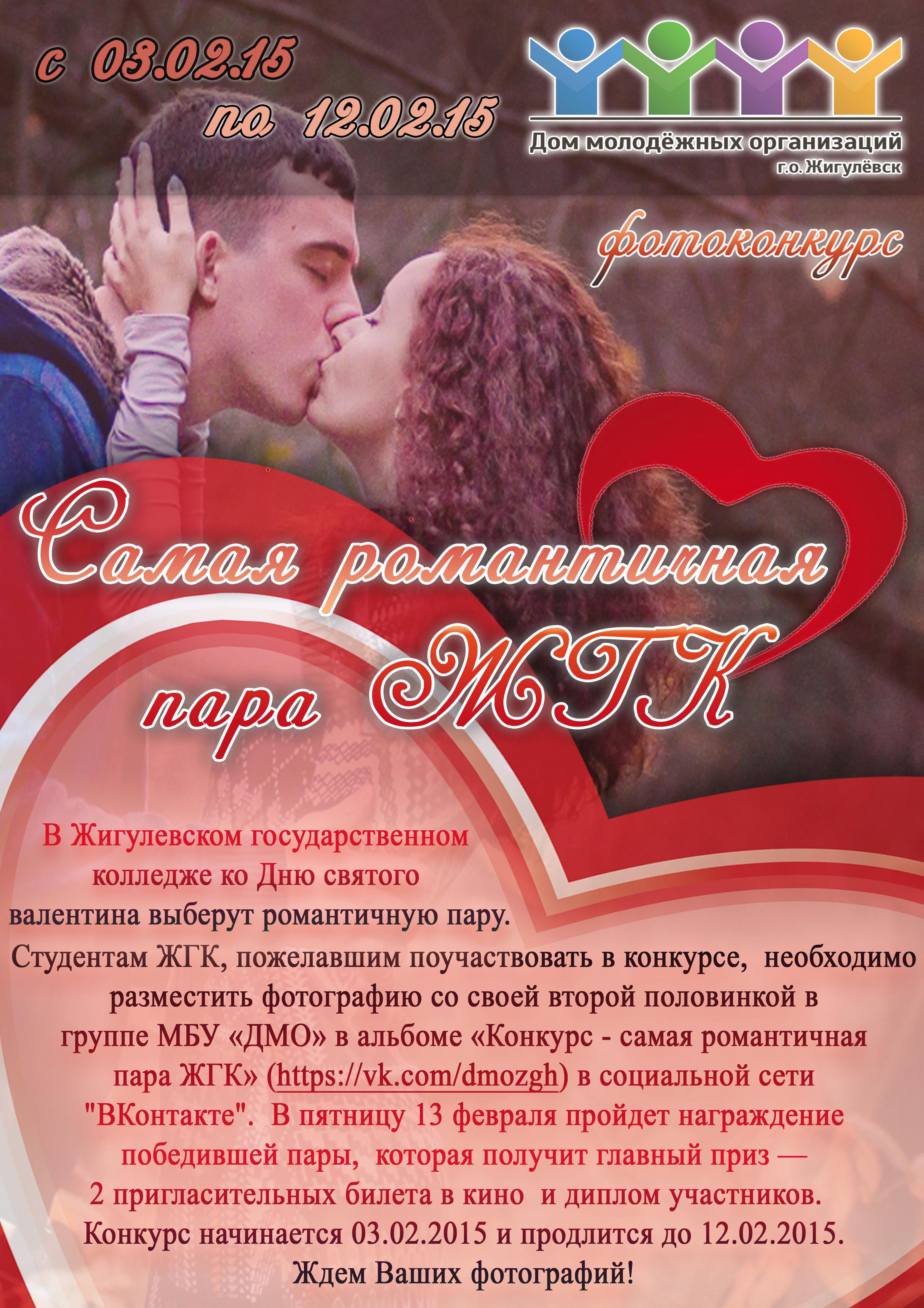 афиша-Самая-прекрасная-пара11