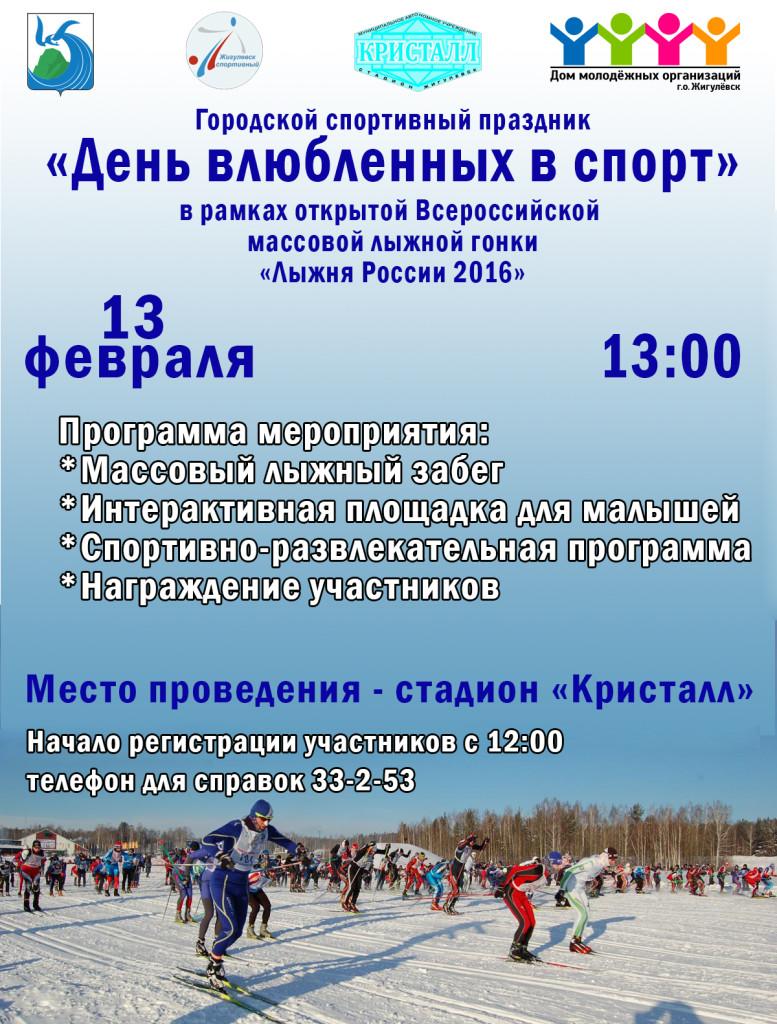 лыжня россии1